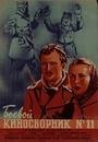 Фильм «Боевой киносборник №11» (1942)
