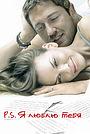 Фильм «P.S. Я люблю тебя» (2007)