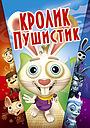Мультфильм «Кролик пушистик» (2005)