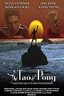 Фильм «Дао-понг» (2004)