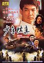 Фільм «Юный герой» (2004)