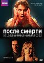 Серіал «После смерти» (2005 – 2006)