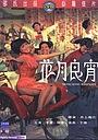 Фільм «Гонконгская рапсодия» (1968)