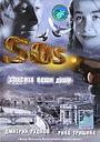 Фільм «SOS: Врятуйте наші душі» (2005)