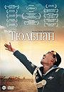 Фильм «Тюльпан» (2008)