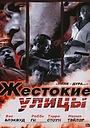 Фільм «Жестокие улицы» (2006)