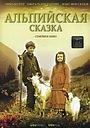 Фільм «Альпийская сказка» (2005)