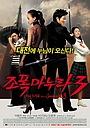 Фільм «Моя жена – гангстер 3» (2006)