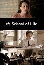 Фільм «Школа жизни» (2004)