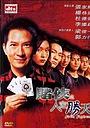 Фільм «Воин судьбы» (2003)