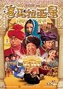 Фільм «Сингх с Гималаев» (2005)