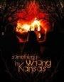 Фільм «Что-то не так в Канзасе» (2008)