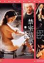 Фільм «Идеальное образование 3» (2002)