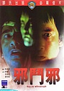 Фільм «Сглаз против колдовства» (1980)