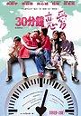 Фільм «Любовная трилогия» (2004)