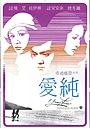 Фільм «Молодые любовники» (1970)