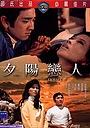 Фільм «Закат» (1971)
