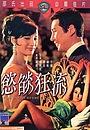 Фільм «Поток желания» (1969)