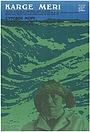 Фильм «Суровое море» (1981)