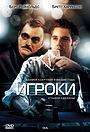 Фільм «Гравці» (2008)