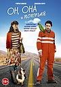 Фільм «Он, она и попугай» (2011)