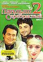 Сериал «Ландыш серебристый 2» (2005)