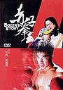 Фільм «История боксера» (2004)