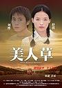 Фильм «Листва» (2004)
