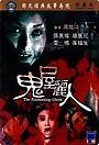 Фільм «Очаровательный призрак» (1970)