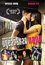 Фільм «Идеальная пара» (2009)