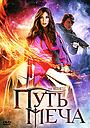 Фільм «Путь меча» (2008)