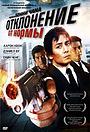 Фільм «Отклонение от нормы» (2005)