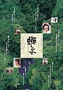 Фільм «Самурай, которого я любила» (2005)