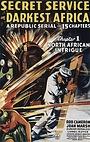 Фільм «Секретная служба в Африке» (1943)