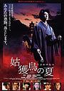 Фільм «Убумэ» (2005)
