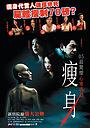 Фільм «Смертельная диета» (2005)