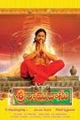 Фільм «Шри Рамадасу» (2006)