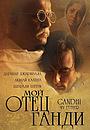 Фільм «Мой отец Ганди» (2007)
