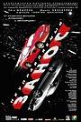 Фильм «Неуправляемый занос» (2004)