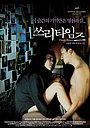 Фільм «Три часи» (2005)