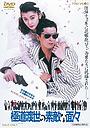 Фильм «Yakuza tosei no sutekina menmen» (1988)