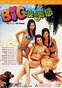 Фільм «Big bo yau waak» (2003)