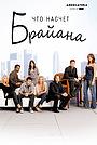 Серіал «Что насчет Брайана» (2006 – 2007)