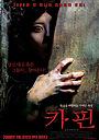 Фильм «Гроб» (2008)