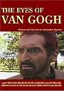 Фільм «The Eyes of Van Gogh» (2005)