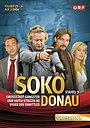 Сериал «СОКО Дунай» (2005 – ...)