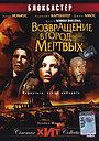 Фильм «Возвращение в город Мертвых» (2005)