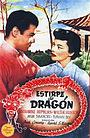 Фільм «Потомство дракона» (1944)