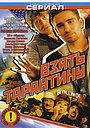 Сериал «Взять Тарантину» (2006)