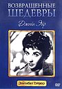 Фільм «Джейн Эйр» (1943)